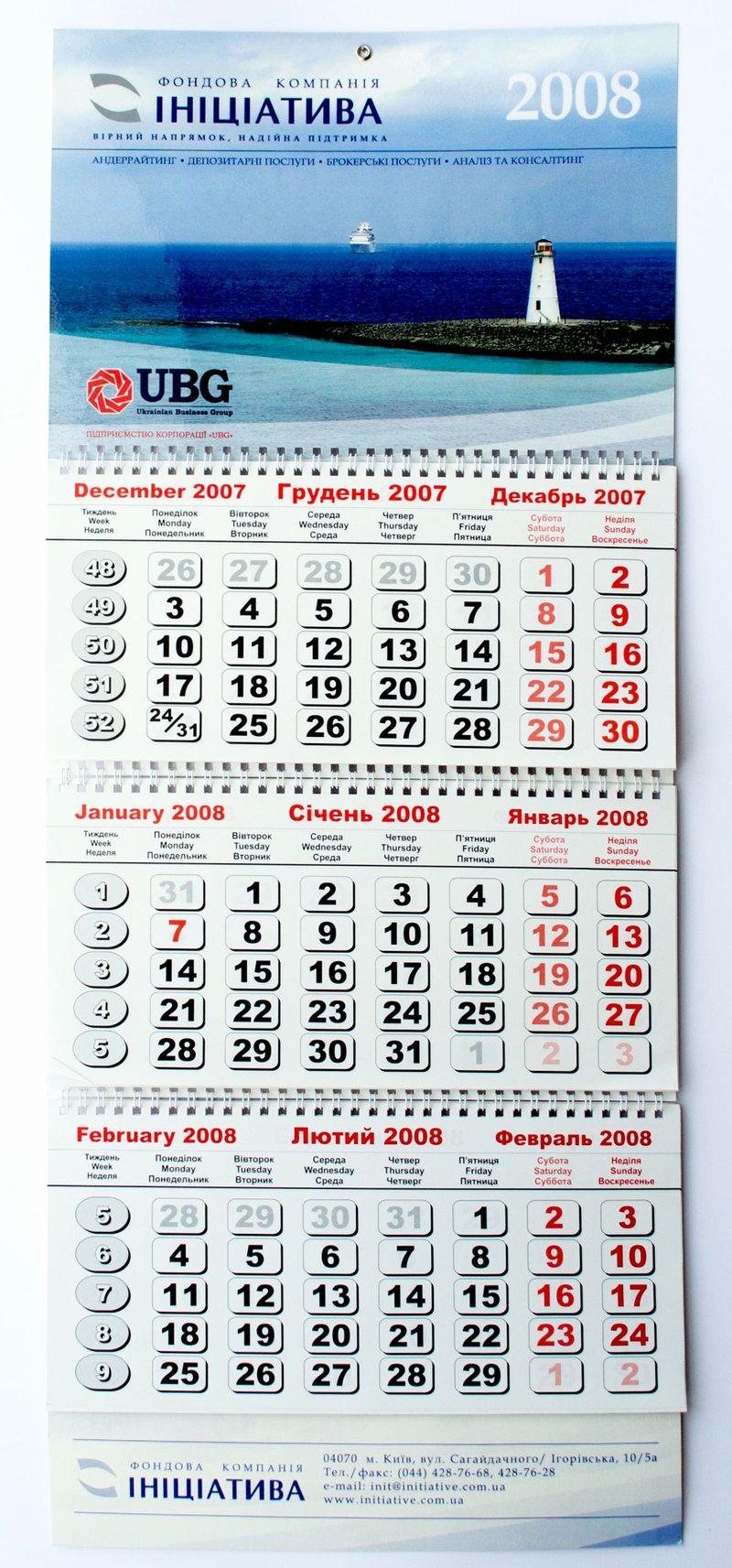 Фото календаря на 2007 год