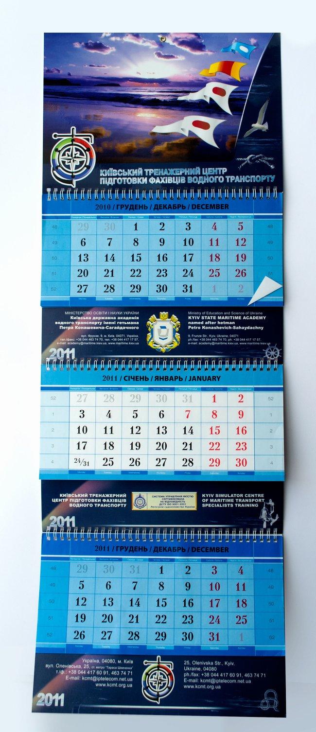 """Календар """"Водний транспорт"""""""