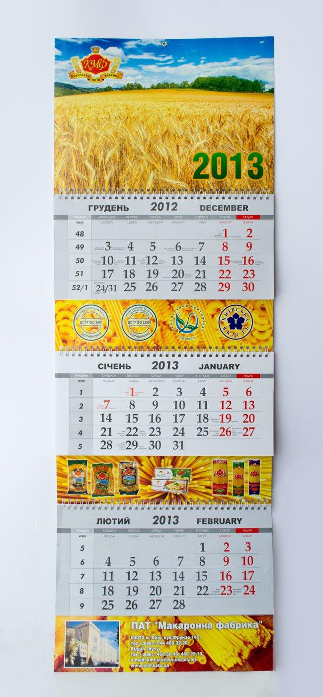 Календар Київска Макаронна Фабрика